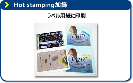 Hot stamping加飾 - ラベル用紙に印刷