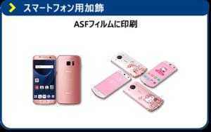 スマートフォン用加飾 - ASFフィルムに印刷